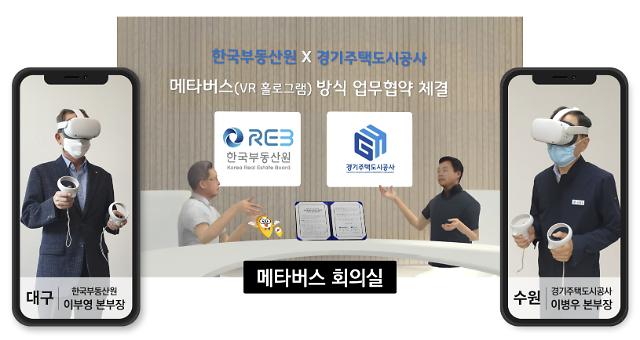 한국부동산원, VR‧홀로그램 활용한 메타버스 방식 MOU 체결