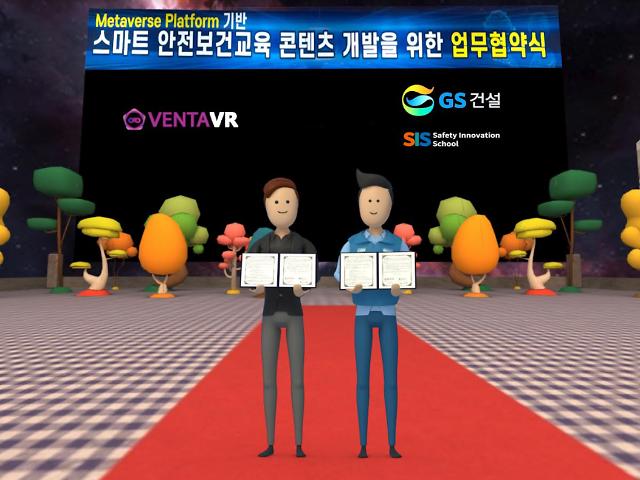 GS건설, 메타버스 기반 안전교육 시스템 구축