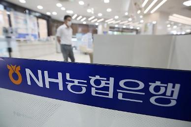NH농협은행, 예금금리 최대 0.35%포인트 인상