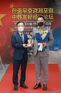 【第2届韩中友好大奖】凯越国际公司获贸易交流部门大奖