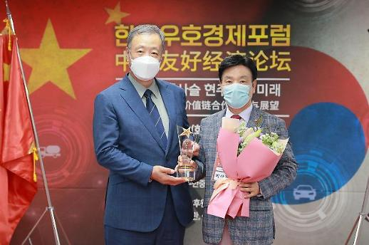 【第2届韩中友好大奖】韩国亲善协会中国支会获友好团体部门大奖