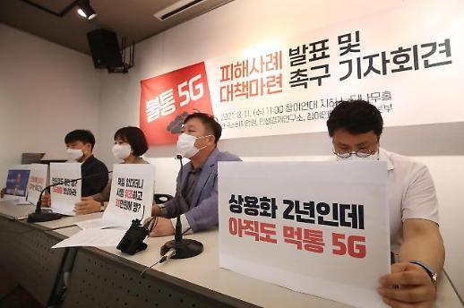 """""""全球第一""""有名无实?韩国5G用户满意度调查报告出炉"""