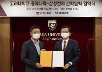 サムスン電子、高麗大学と「エコ未来家電開発」の共同推進