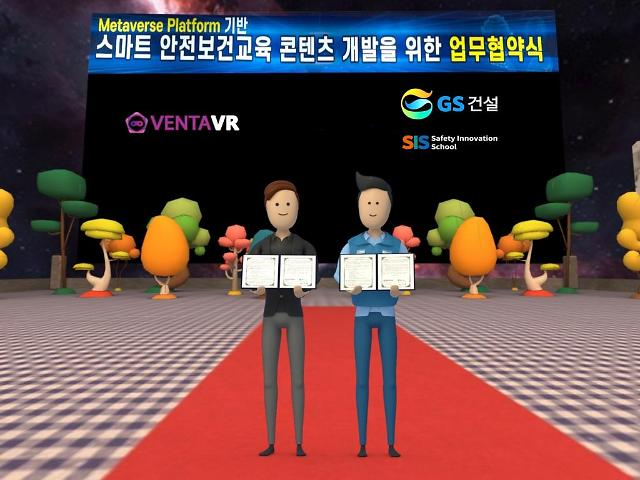 GS E&C to work with VentaVR to provide metaverse safety education