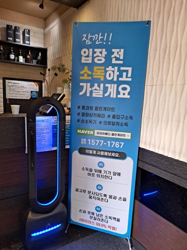 김천시 코로나19 위생업소 방역 일제점검