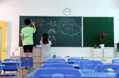 [특파원스페셜]중국 40년 만의 교육개혁…교차하는 기대·우려