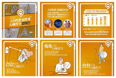 과의존 위험…정부, 스마트폰 바르게 사용하기 캠페인