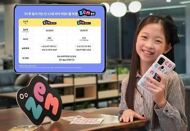"""SKT, 어린이·청소년 요금제 출시...""""고객 요금 선택권 강화"""""""