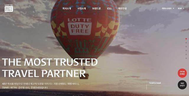 가장 신뢰받는 여행 파트너… 롯데면세점, 홈페이지 새단장