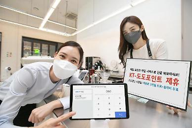 KT·스포카, 소상공인 대상 도도포인트 프로모션 진행