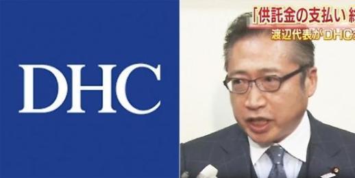 多次发表涉韩歧视言论引众怒 DHC退出韩国市场