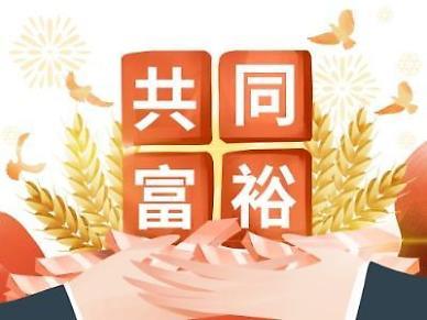중국 공산당 공동부유에 적극 호응하는 中기업들