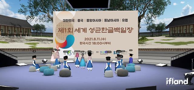 """메타버스 마케팅 강화하는 SKT...""""갤럭시Z 출시부터 콘서트까지"""""""