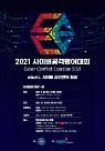 국정원, 상금 7000만원 해킹방어대회 개최…국가 사이버집단면역 구축