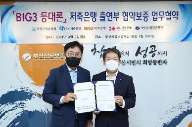 부산 저축은행 3사, 부산신보와 '지역 중소상공인' 자금지원 나선다