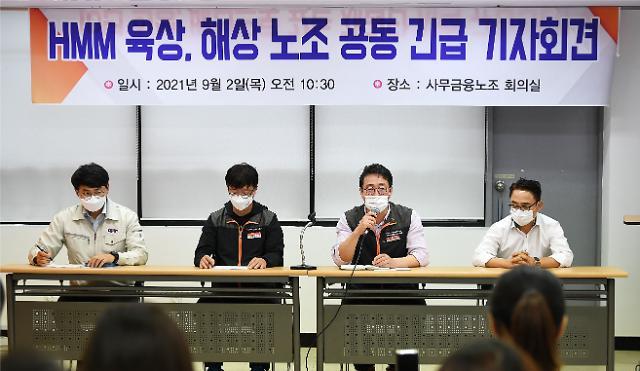 "HMM 임단협 77일만에 타결···""임금 7.9% 인상·격려금 650%"""
