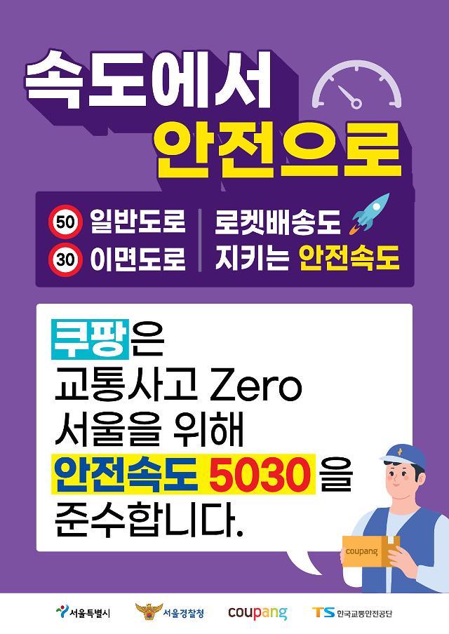 한국교통안전공단, 쿠팡·서울시와 교통안전 공동대책 추진 협약