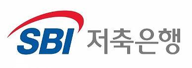SBI저축은행, 수신금리 0.3%P 인상…12개월 기준 연 2.6%