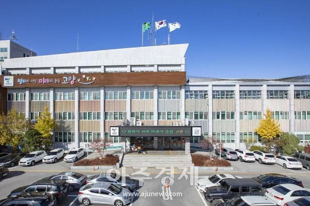 [경기 고양소식] 코로나19 얀센 백신 거점 접종센터 운영