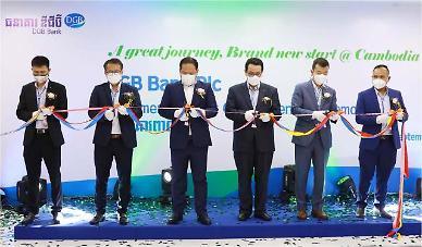 DGB대구은행, 캄보디아 현지법인 상업은행 공식 출범