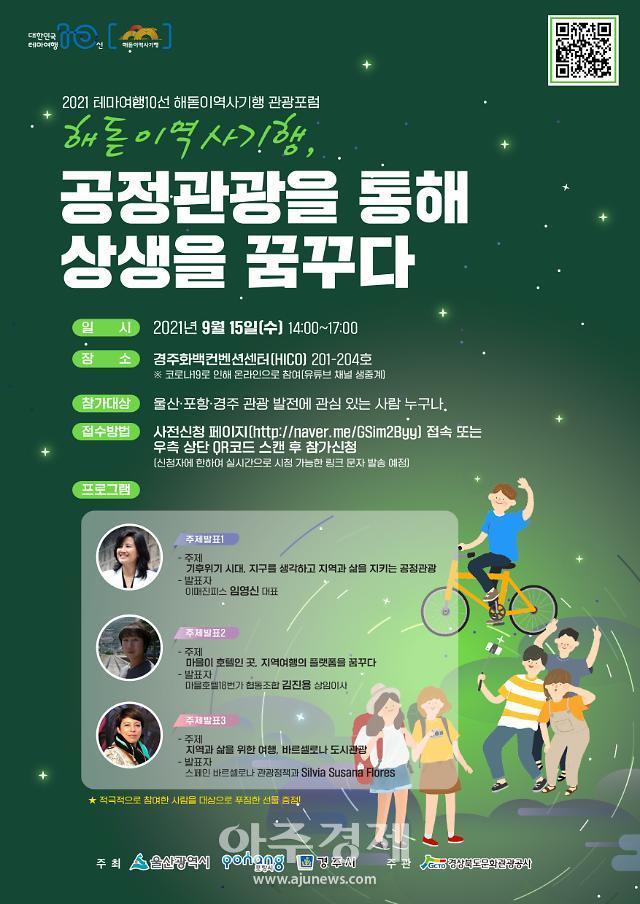 경북문화관광공사, 테마여행 10선 해돋이역사기행 관광포럼 개최