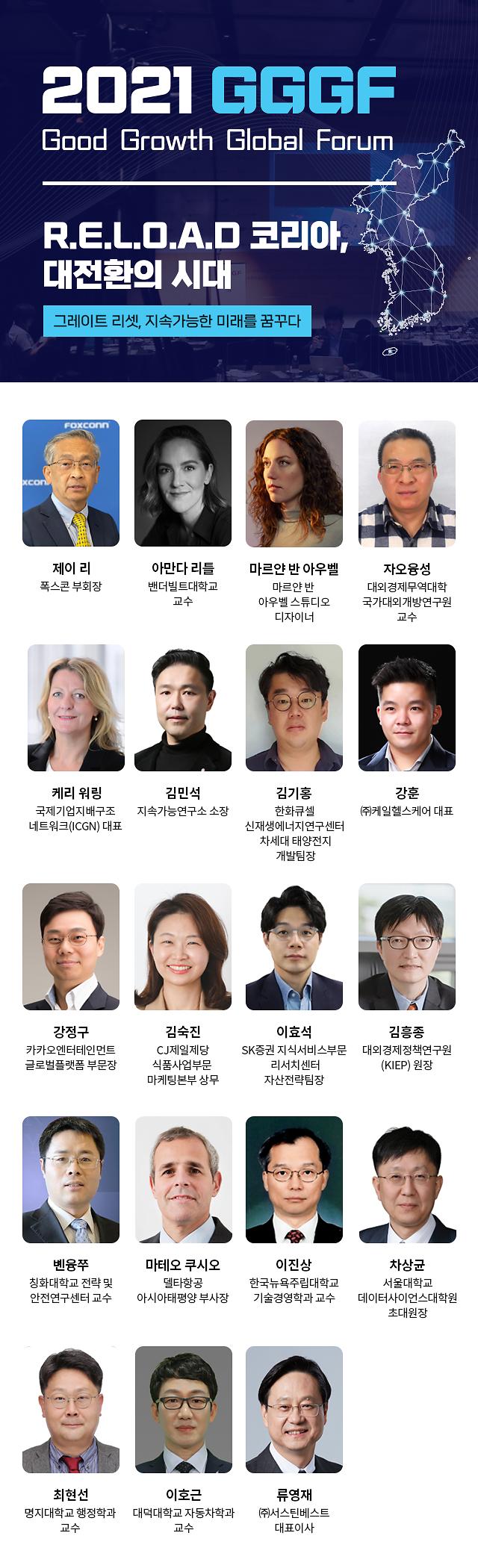 [사고] 세계적 기업·석학들이 보는 대전환 시대…'아주경제 2021 GGGF' 이번달 9일 개최