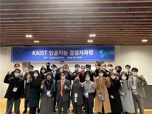 KAIST AI 경영자 과정 AIB 호평... 8일부터 2기 과정 시작