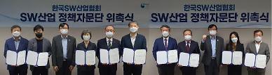SW산업협회, 정책자문단 발족…변화 빠른 SW산업 동향 대응