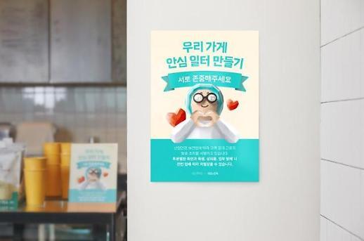 韩国大学生最想入职的初创企业是?外卖民族Coupang等上榜
