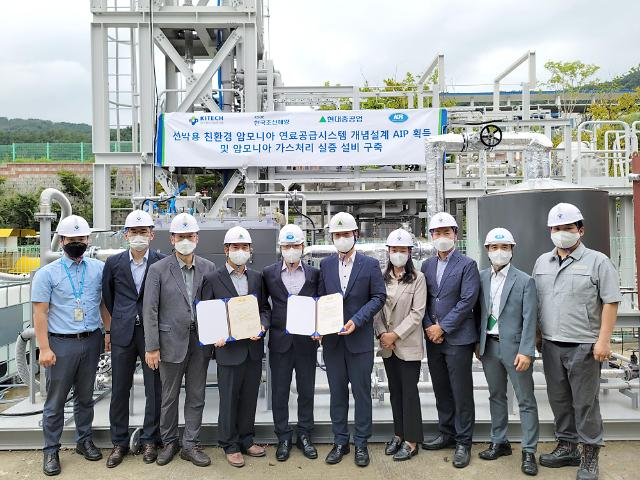 Design of Hyundai shipbuilding groups ammonia fuel supply system wins approval in principle