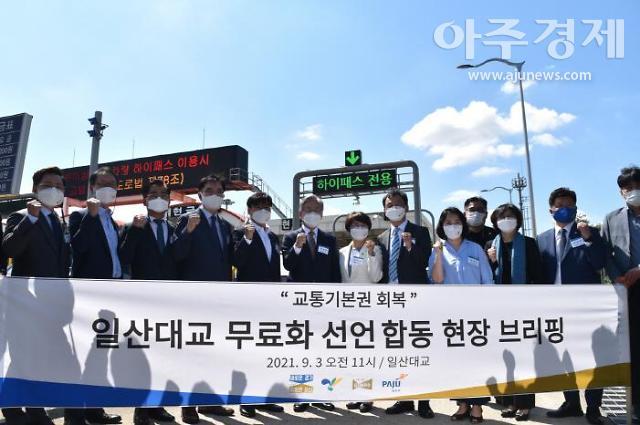 경기도의회, '일산대교 공익처분 결정' 성명서 발표 등 환영 일색