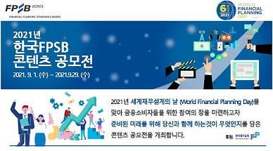 한국FPSB, 세계재무설계의 날 기념 콘텐츠 공모전…29일까지 접수