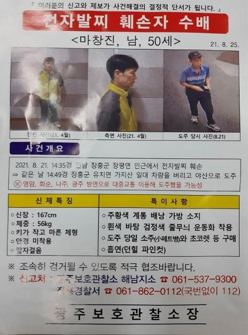 마창진 도주 16일째...경찰, 소재불명 성범죄자 관리 구멍 숭숭