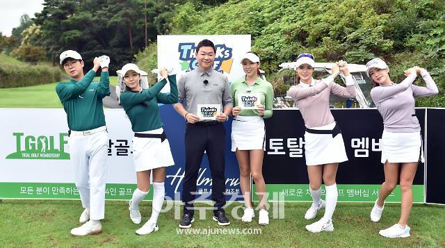 [포토] SBS Golf, 땡스 골프 기부 챌린지 대회 개최