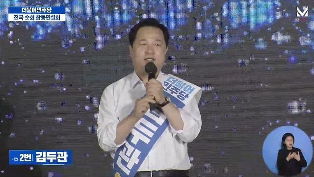 """[與 대선 경선] [전문] 김두관 """"분권으로 서울공화국 해체...노무현 꿈 완성"""""""