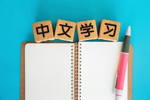 学习热情减退 韩中学汉语教师岗位24年来首次不招人