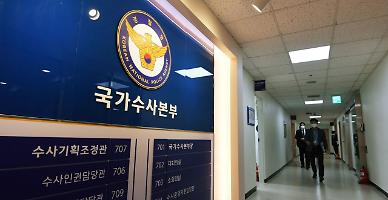 경찰, 전국 시도경찰청에 청렴협의체 발족