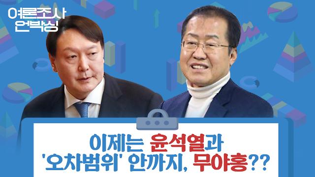[여론조사 언박싱] 무야홍 홍준표, 윤석열 턱밑까지 추격