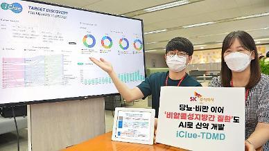 SK㈜ C&C 비알콜성지방간 치료제도 AI로 개발