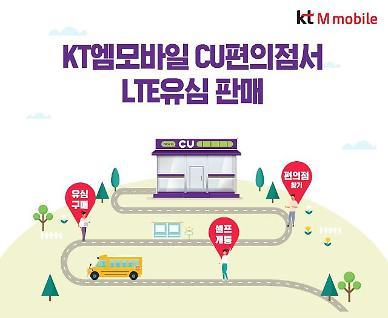 KT엠모바일, BGF리테일과 제휴… CU편의점서 LTE 유심 판매