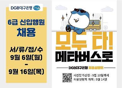DGB대구은행, 6급 신입행원 공채…메타버스 채용박람회 연다
