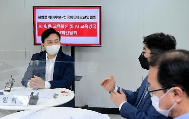 [대선 eye] 캠프 해부 <8> '원조 소장파' 원희룡의 '원팀 캠프'