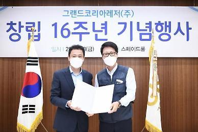 그랜드코리아레저, 창립 16주년 기념식 개최