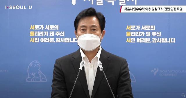 """오세훈 """"경찰 불법수사…청와대 하명 의심"""""""