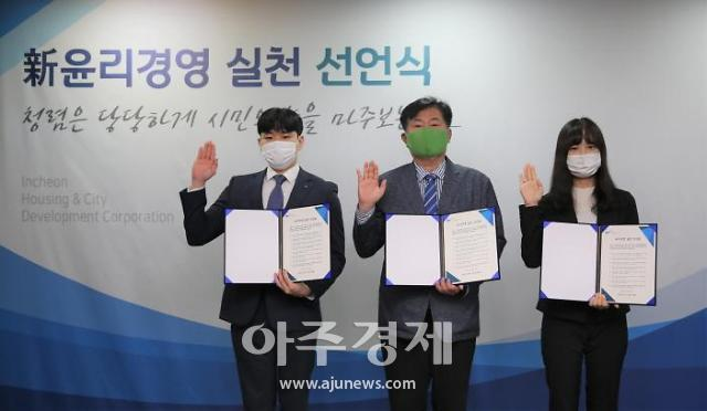인천도시공사, 신윤리경영 실천 선언식 개최...청렴일류 공기업 도약 다짐