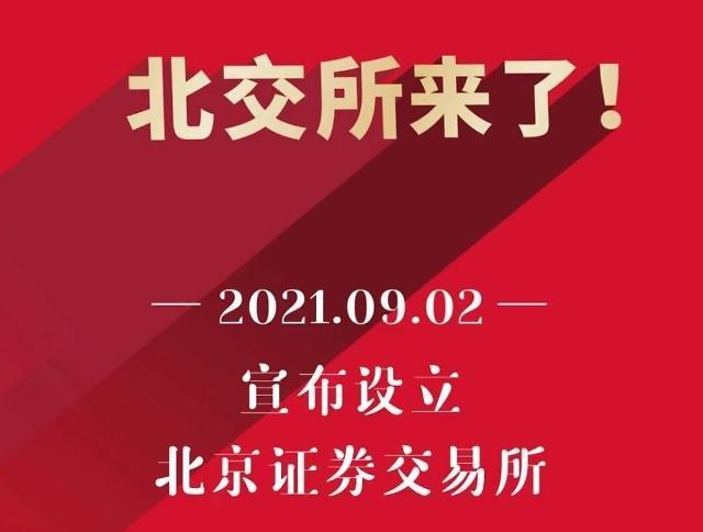 [아주 쉬운 뉴스 Q&A]  中베이징거래소 설립…상하이·선전거래소와 뭐가 다르나요?