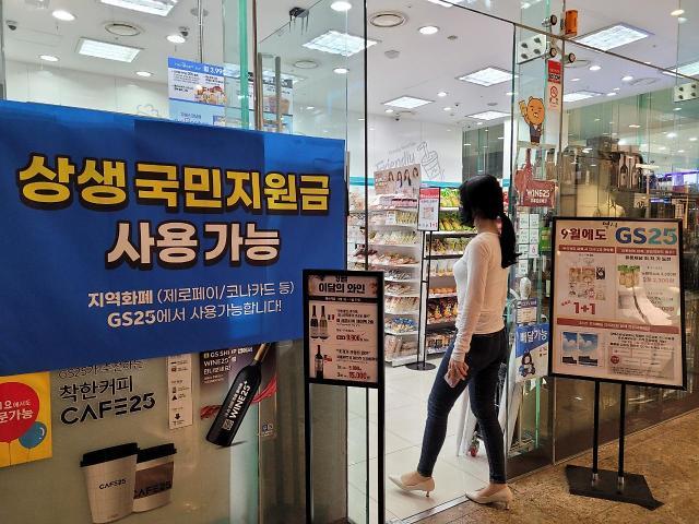 """엇갈린 국민지원금 반응… """"나는 왜 못 받나"""""""