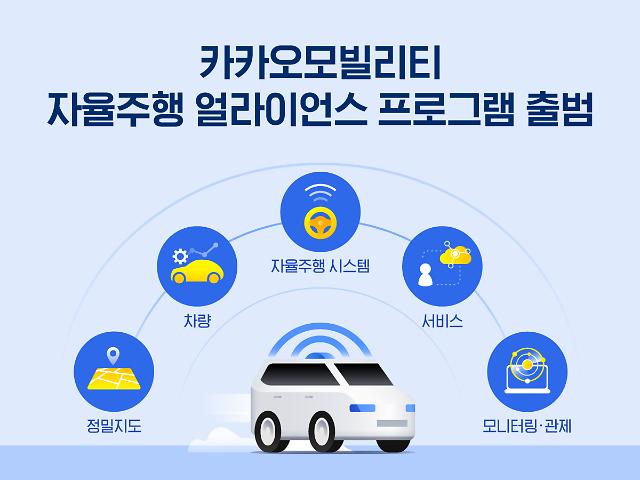 """카카오모빌리티, 자율주행 얼라이언스 구축... """"상용화 앞당길 것"""""""