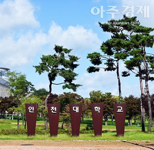 인천대-인천광역정신건강복지센터·자살예방센터, 업무협약 체결
