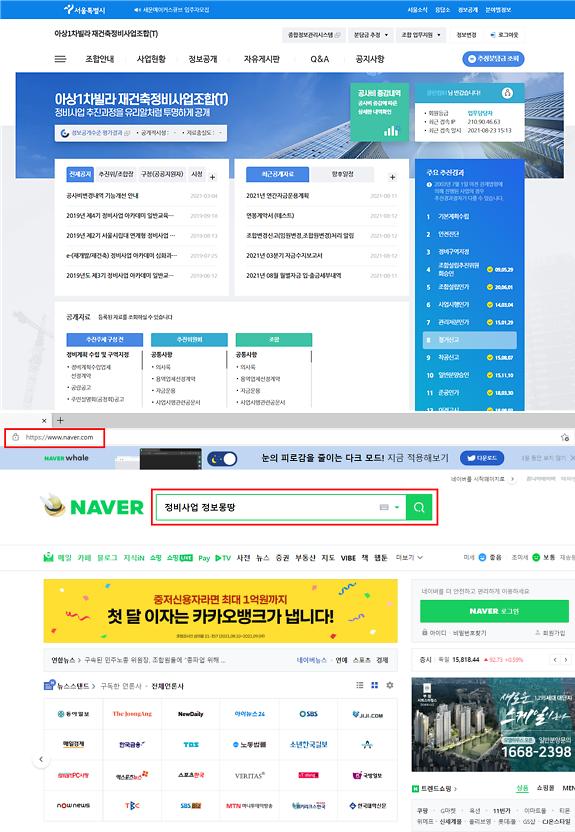 """""""조합장 깜깜이 예산승인 차단""""...서울 재개발‧재건축 종합포털 오픈"""